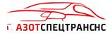АзотСпецТранс — АзотСпецТранс- транспортная компания